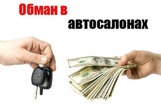 Развод по-русски: как обманывают в автосалонах