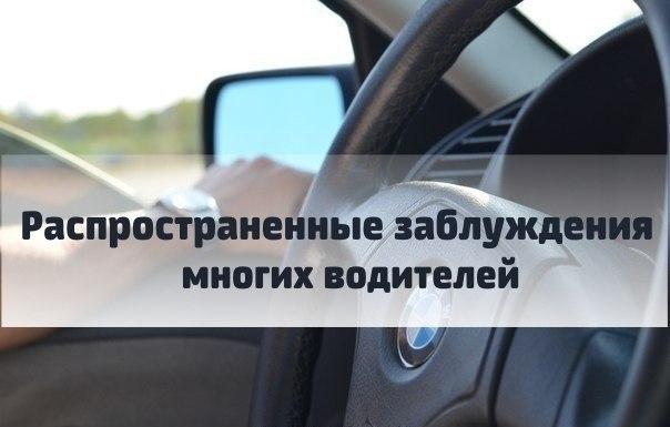 Распространеные заблуждения многих водителей
