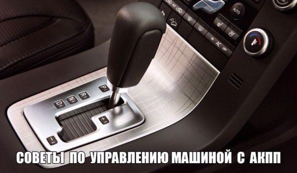 Советы по управлению машиной с АКПП