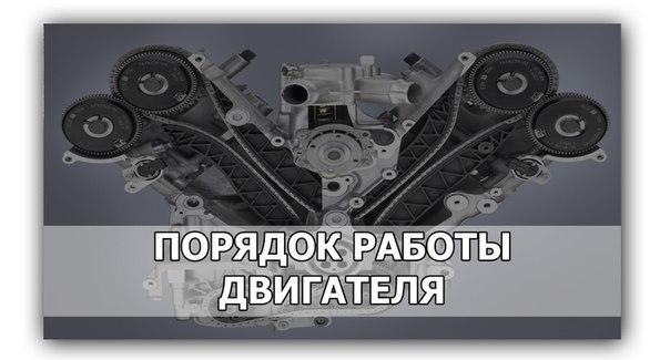 Порядок работы 4, 6, 8 цилиндрового двигателя