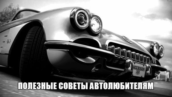 Полезные антисоветы для автолюбителей