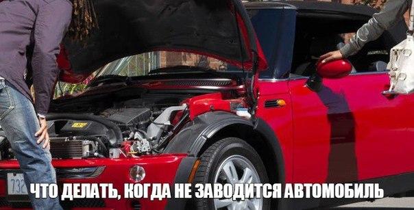 Что делать, когда не заводится автомобиль