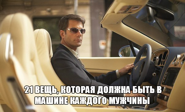 Двадцать одна вещь, которая должна быть в машине каждого мужчины