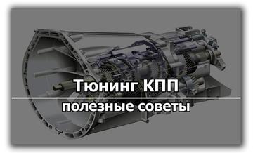 Тюнинг КПП