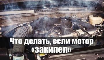 Что делать, если мотор «закипел»