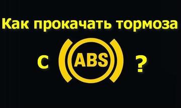 Как прокачать тормоза с ABS в домашних условиях