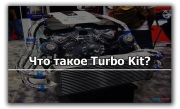 Что такое Turbo Kit?